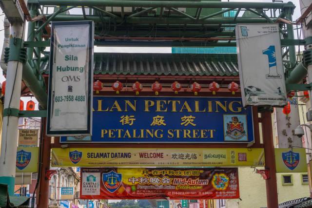 Petailing Street Gate in Kuala Lumpur